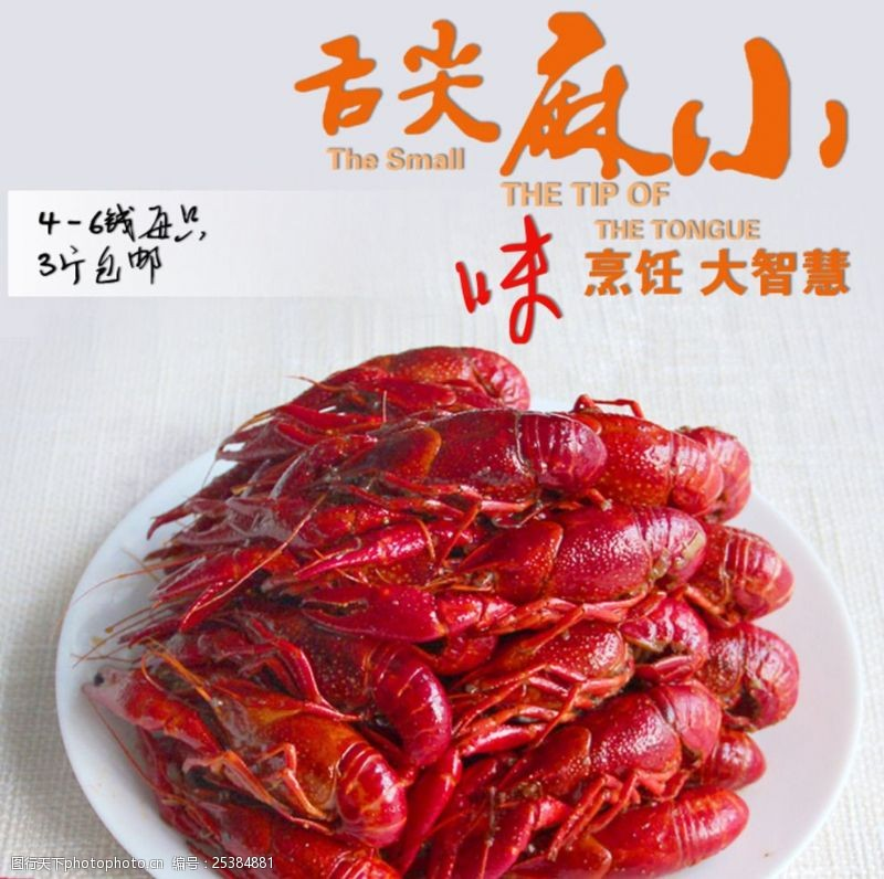 盱眙小龙虾淘宝网店主图装修模