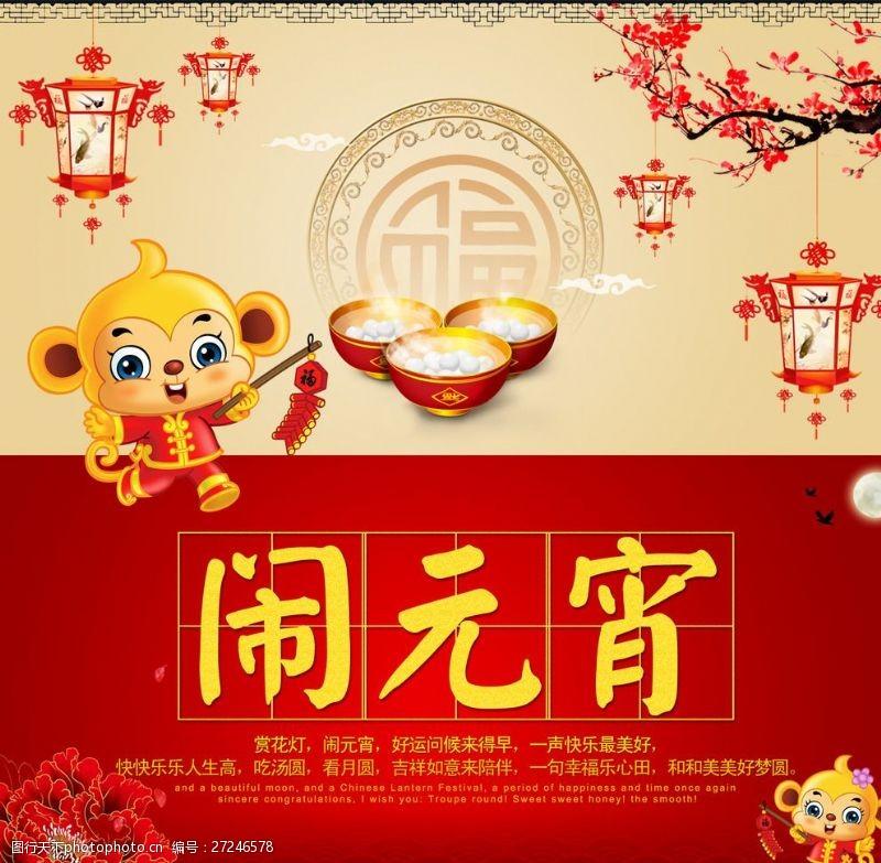 元宵花灯猴年元宵节