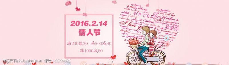 情侶騎自行車淘寶天貓情人節海報