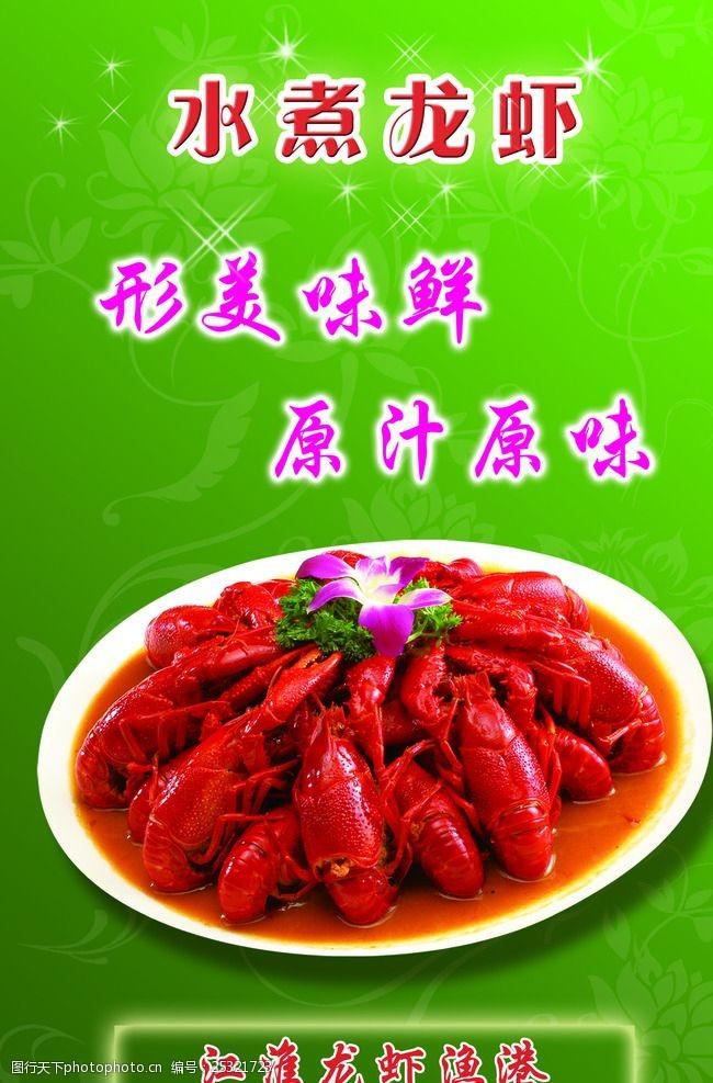 小龙虾展板龙虾展板海报素材
