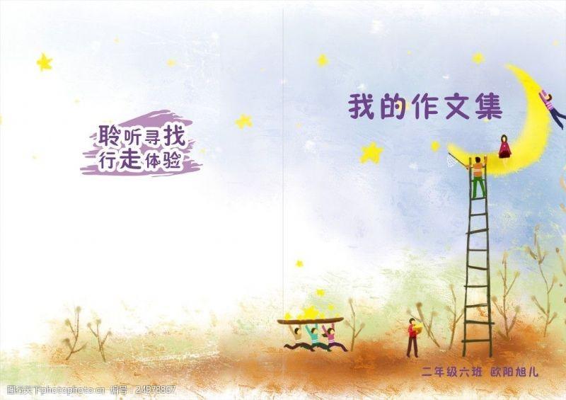 小學生作文集封面