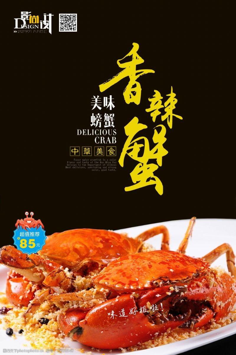 香辣蟹海報免費下載