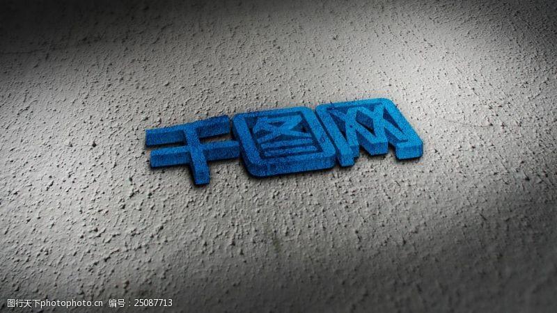 水泥顆粒墻壁logo樣機展示