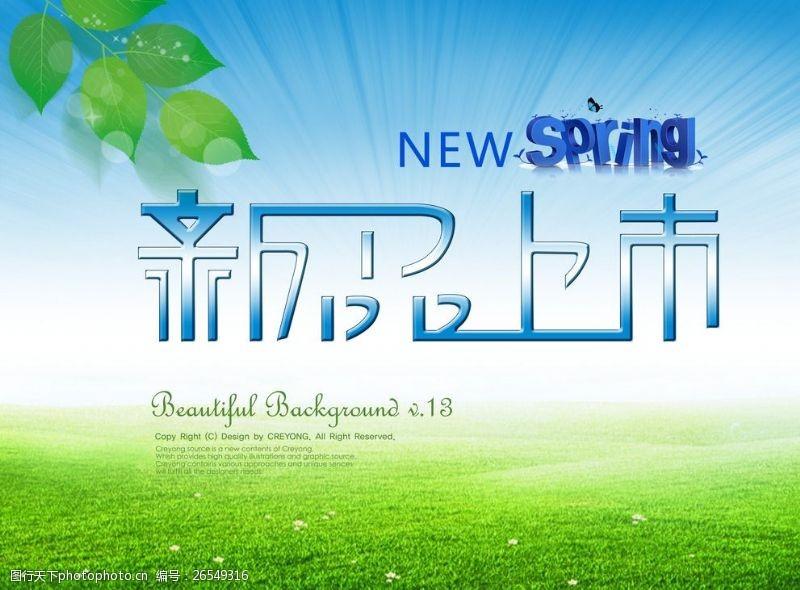 新品上市春季购物节PSD素材