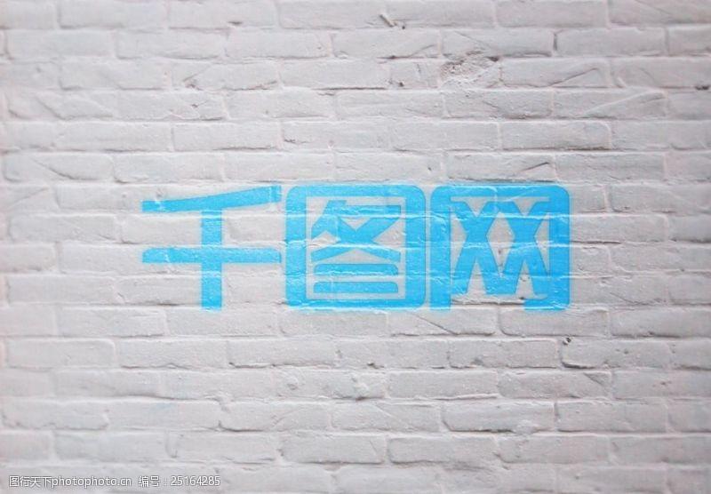 白色磚墻logo樣機展示