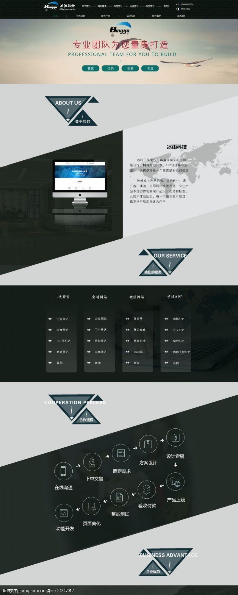 高大注射站图片素材微上网成型工艺及模具设计图片