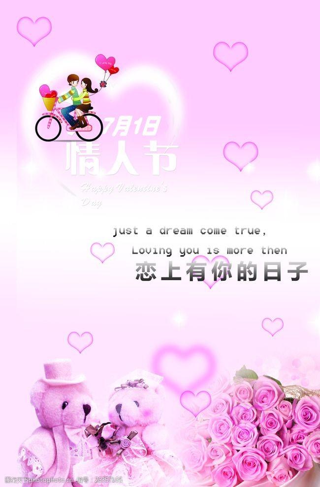 情侶騎自行車七夕情人節