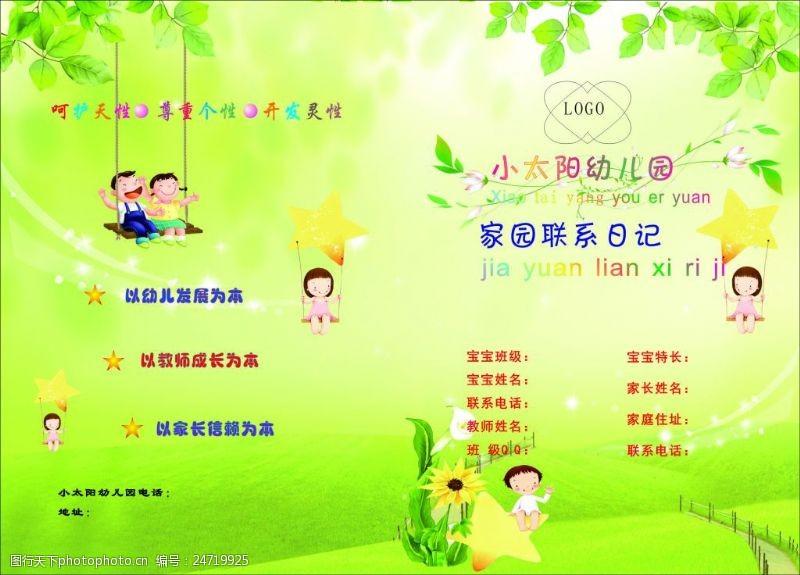 幼儿园书籍封面图片素材广告设计制作公司武汉图片