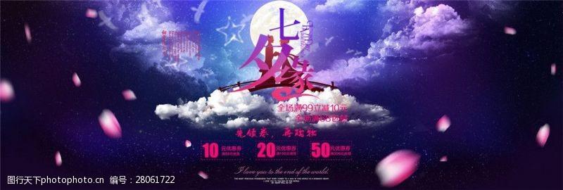 七夕海報背景圖片(1)