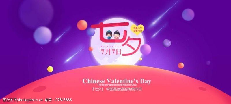 紫色簡約淘寶七夕宣傳海報psd分層素材