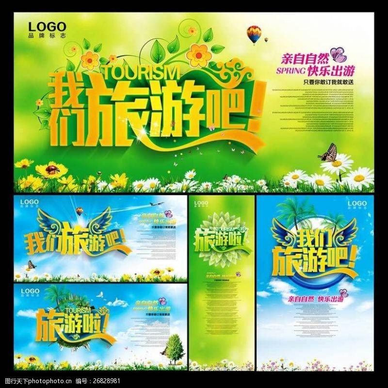 我们旅游吧春季海报设计PSD素材