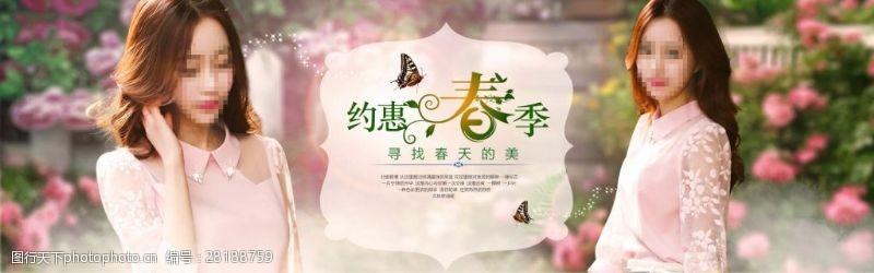 淘宝约惠春季女装促销海报