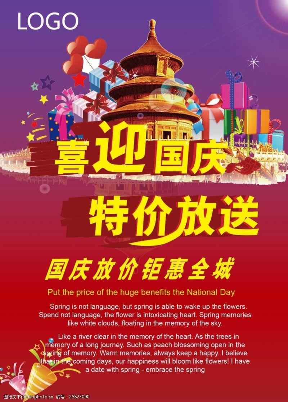十一國慶節海報高端設計稿
