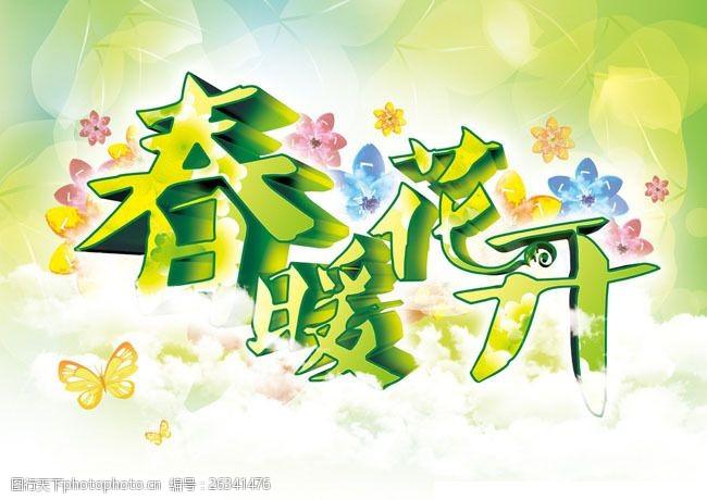 春暖花开清爽春季海报设计PSD素材