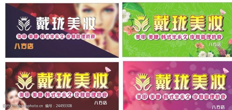 化妆品门头频率图片素材响应广告绘制图片