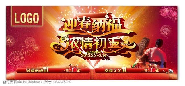 新年情人節海報背景PSD素材