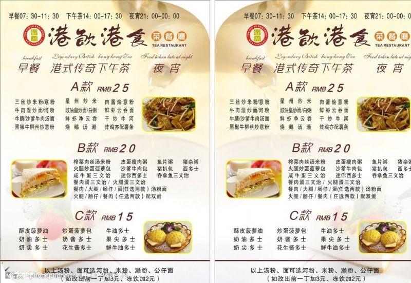 下午茶菜單海報