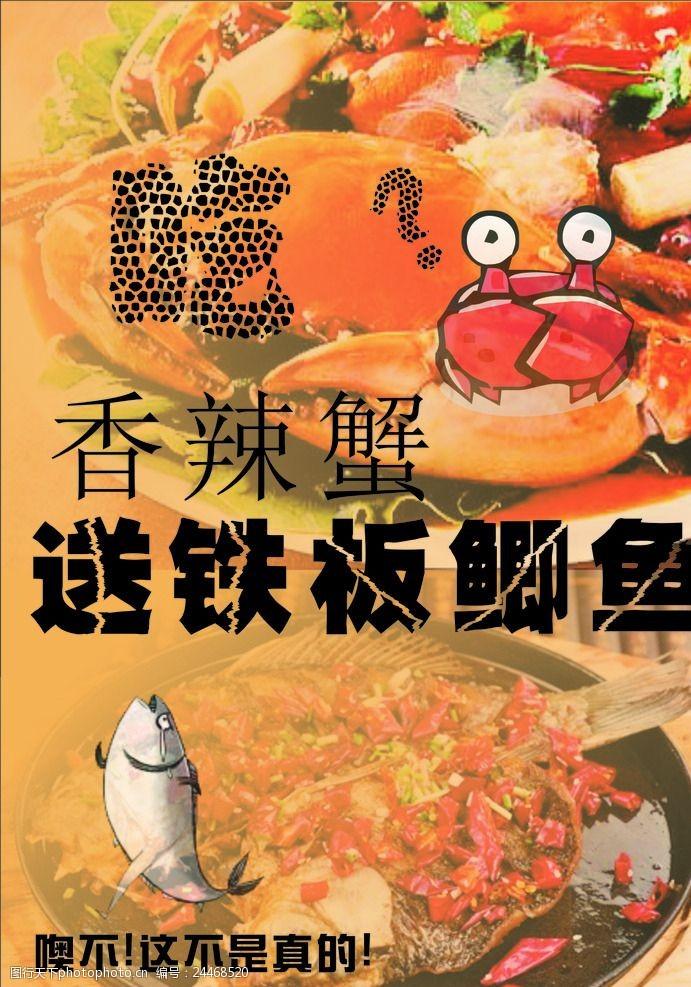 香辣蟹海報素材