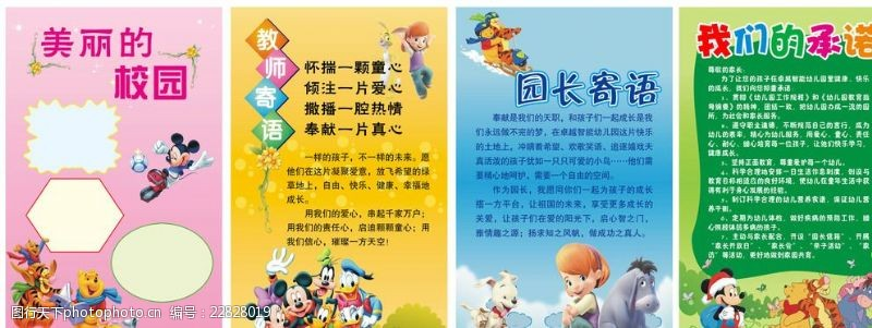 幼儿园素材下载幼儿园展板