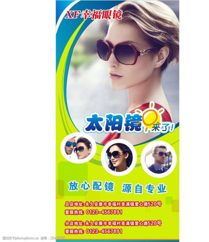 墨镜广告太阳镜海报