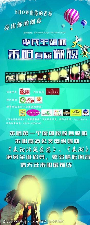 电影宣传广告电影海报