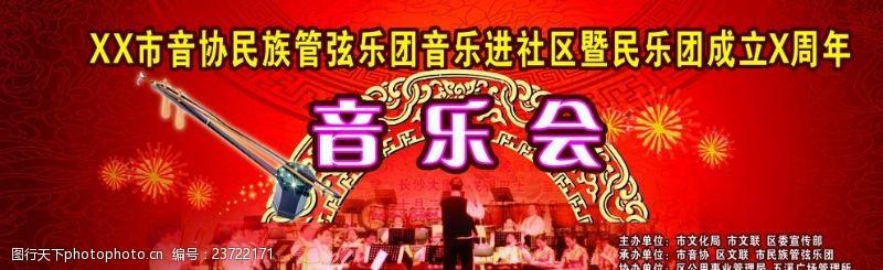 演唱背景音乐会舞台背景