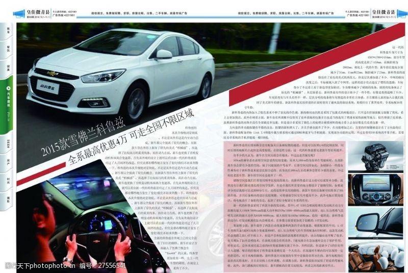 雪佛兰科鲁兹汽车杂志