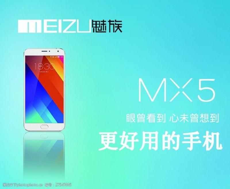 魅族logo魅族MX5