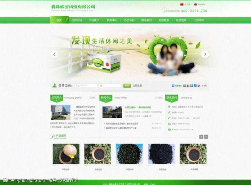 碳业科技公司网站模板PSD分