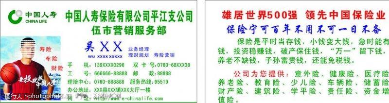 教育险中国人寿保险名片
