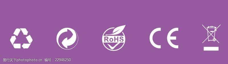 rohs标志各类环保认证标志