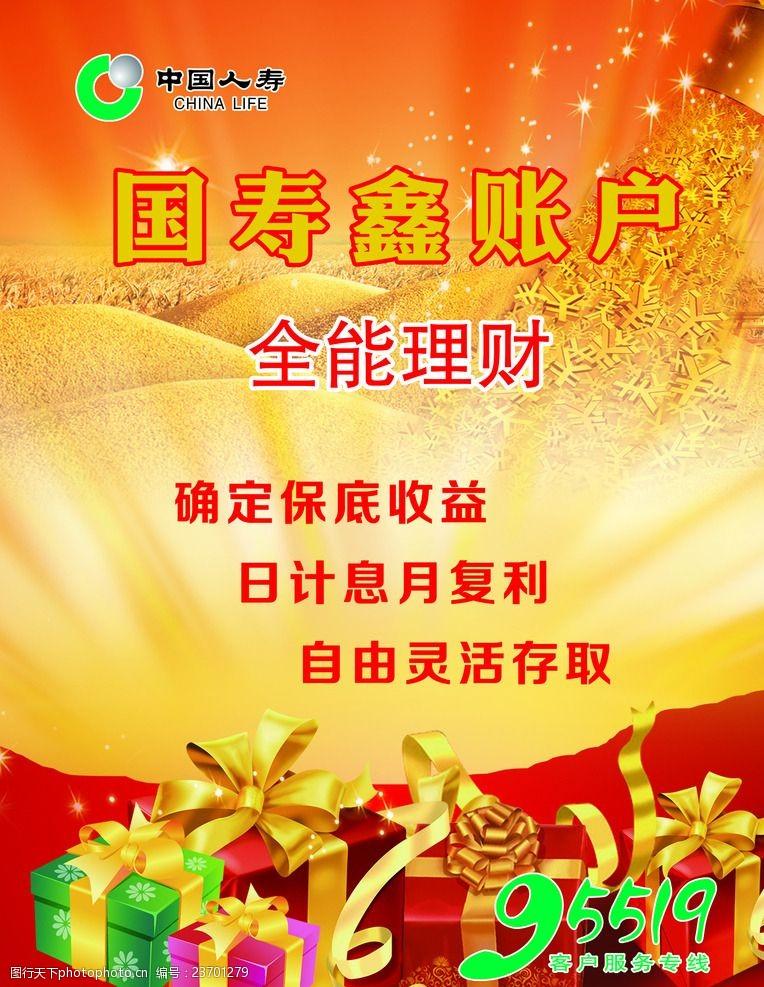 鑫账户中国人寿展板