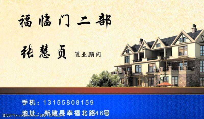 福临门名片海报