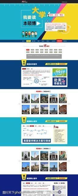教育培训行业教育行业网页专题设计