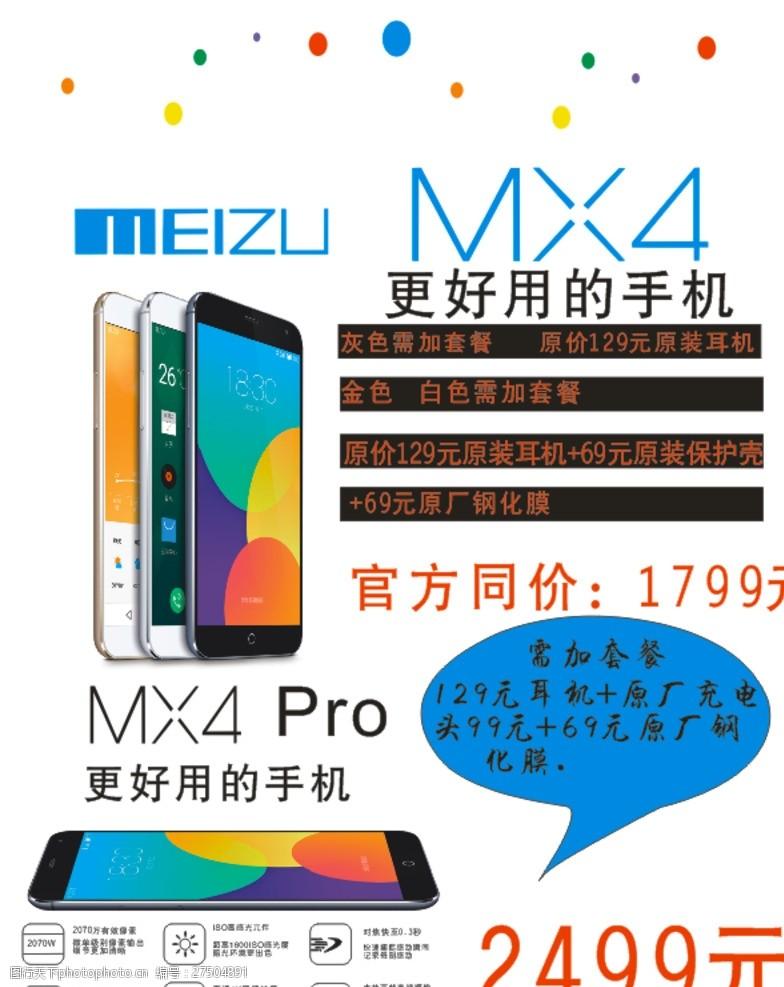魅族标志魅族MX4