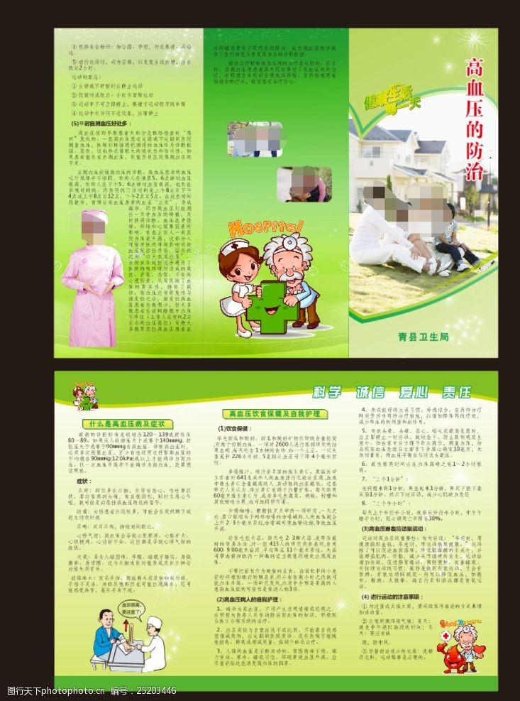 高血压预防折页广告