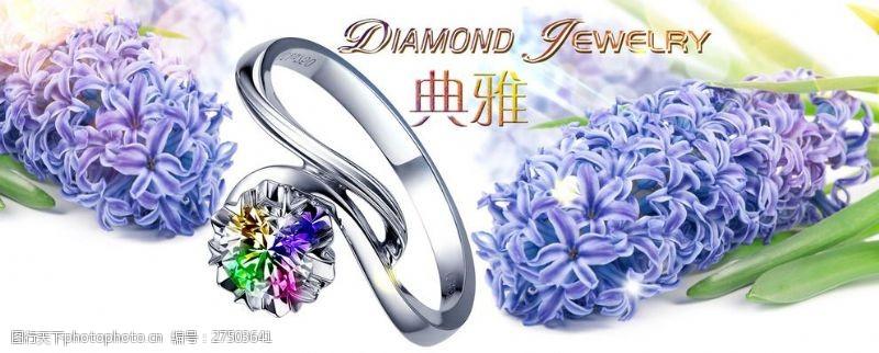 珠宝招贴画戒指广告宣传