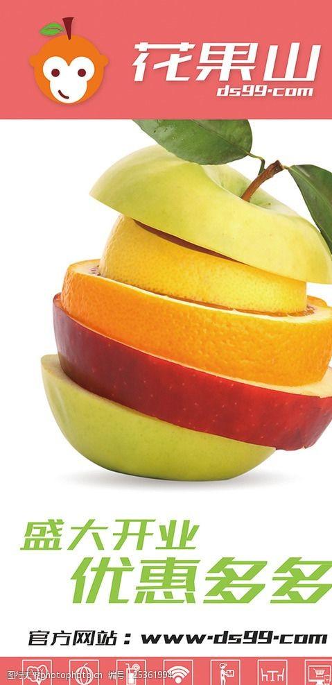 水果店吊旗多层水果
