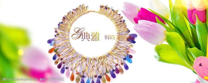 珠宝招贴画珠宝广告设计