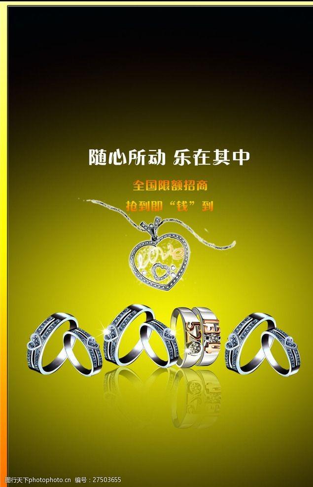 珠宝招贴画珠宝广告宣传