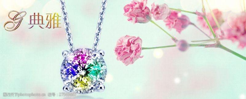 珠宝招贴画珠宝项链广告