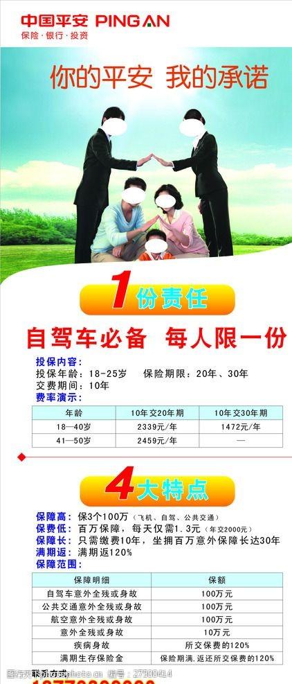 中国平安logo平安保险展架