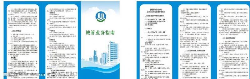 城市管理折页
