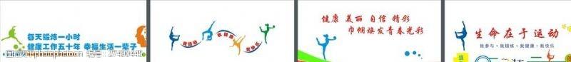 健身体操健身形象墙