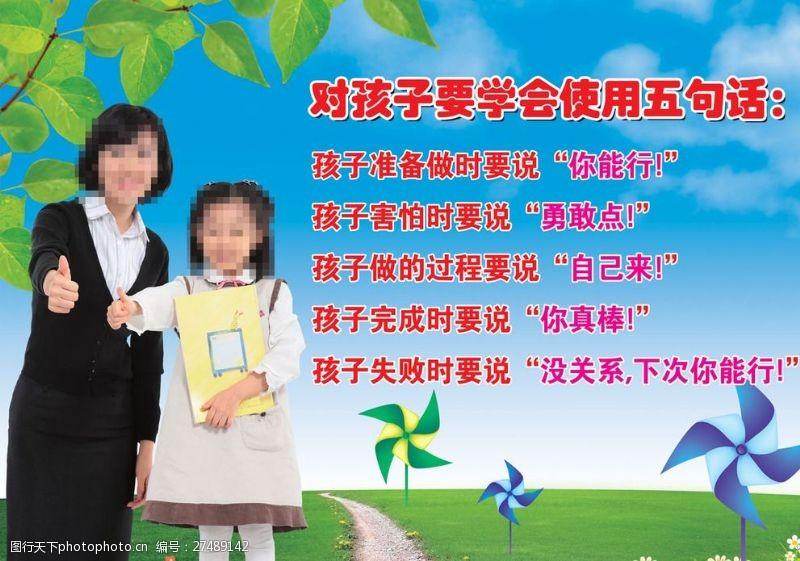 学校展板教学校文化广告