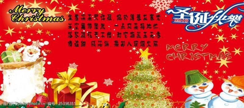 漂雪花圣诞快乐海报