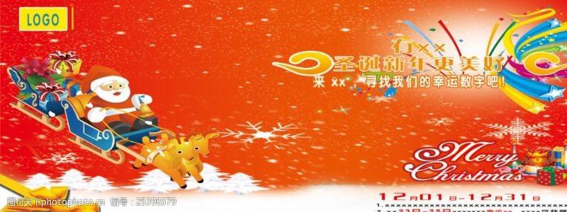 漂雪花圣诞新年更美好海报
