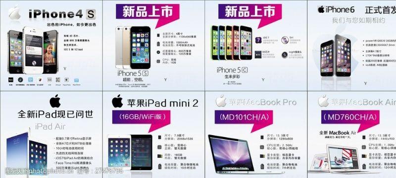 苹果手机电脑价格签