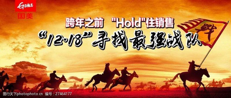 hold住12.18最强战队