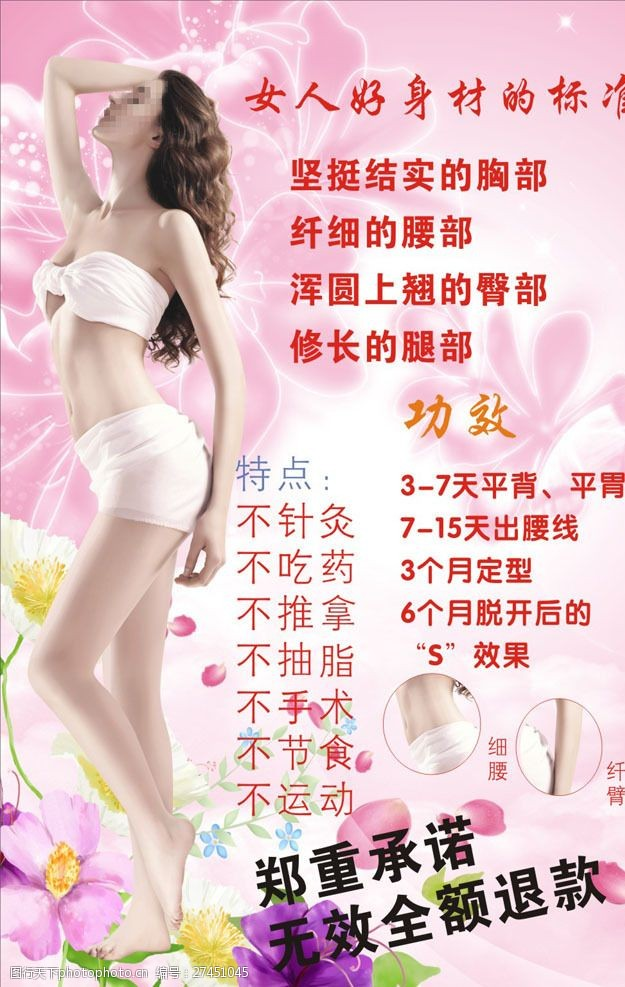 美女曲线瘦身减肥广告